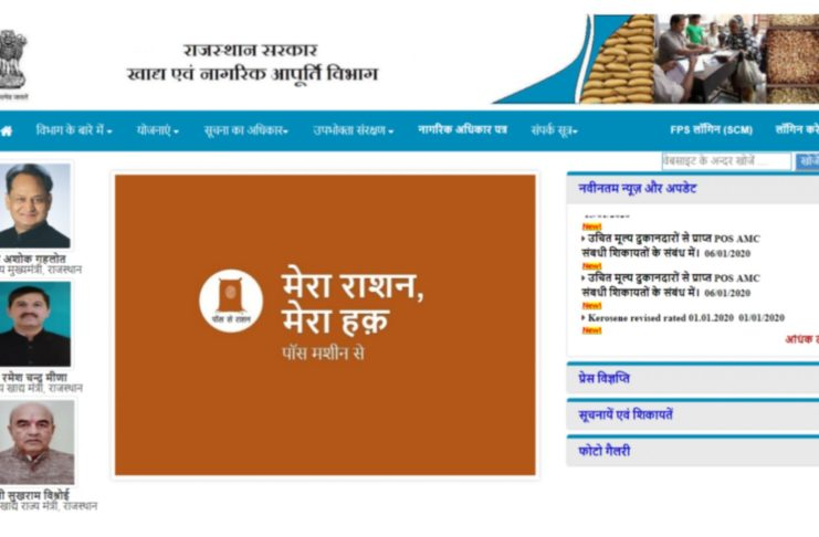 How to Check Rajasthan Ration Card List