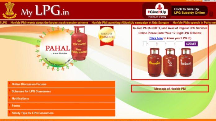 LPG Subsidy Online