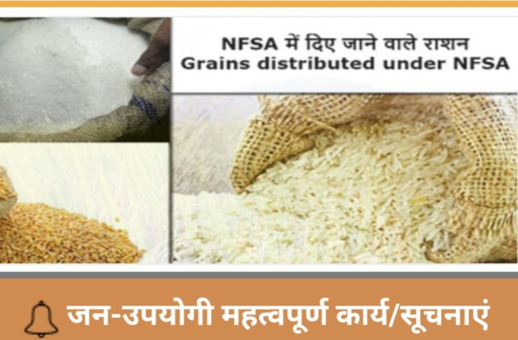 Ration will be Available Without a Ration Card
