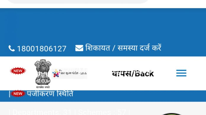 How to Check Rajasthan Pension List